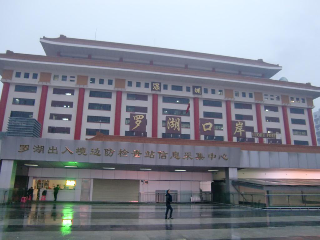 羅湖(Luohu,Lowu)香港への入り口