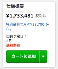 スクリーンショット 2013-12-21 14.44.46