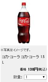 ネットスーパー・コーラの価格