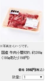 ネットスーパー・肉