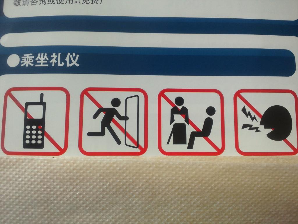 福岡市営地下鉄の禁止事項