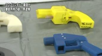 3D_GUN